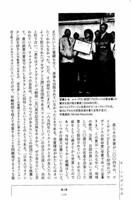 Dans ce recueil d'expériences de sociolinguistes japonais, son texte insiste sur son rapport sentimental à l'occitan (photo XDR)